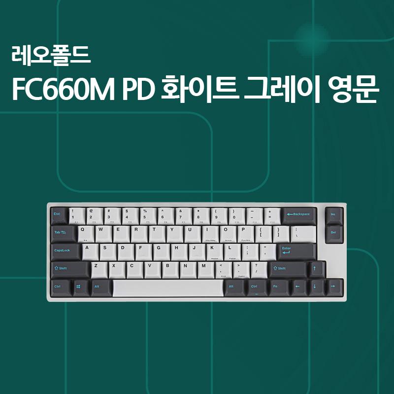 FC660M PD 화이트 그레이 영문 저소음적축