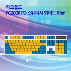FC900R PD 스웨디시 화이트 한글 리니어흑축