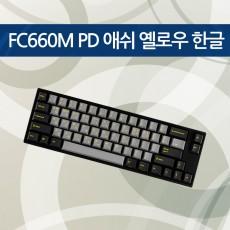 FC660M PD 애쉬 옐로우 한글 저소음적축
