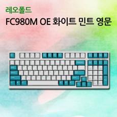 레오폴드 FC980M OE 화이트 민트 영문 저소음적축