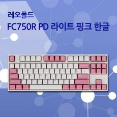 레오폴드 FC750R PD 라이트 핑크 한글 레드(적축)