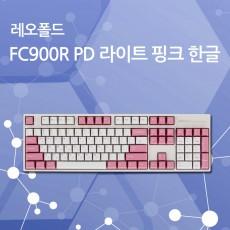 레오폴드 FC900R PD 라이트 핑크 한글 넌클릭(갈축)