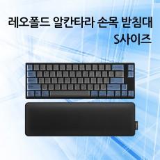 레오폴드 알칸타라 손목 받침대 S사이즈(7월31일오후4시판매!)