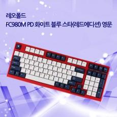 FC980M PD 화이트 블루 스타(레드에디션) 영문 저소음적축