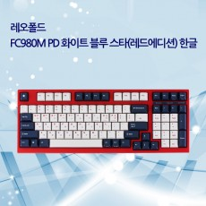 FC980M PD 화이트 블루 스타(레드에디션) 한글 클릭(청축)