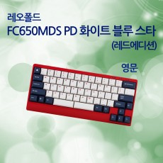 FC650MDS PD 화이트 블루 스타(레드에디션) 영문 저소음적축