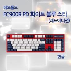FC900R PD 화이트 블루 스타(레드에디션) 한글 넌클릭(갈축)