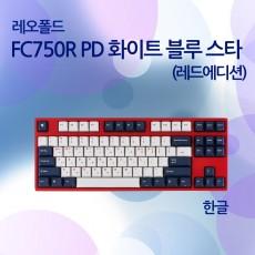 FC750R PD 화이트 블루 스타(레드에디션) 한글 클릭(청축)
