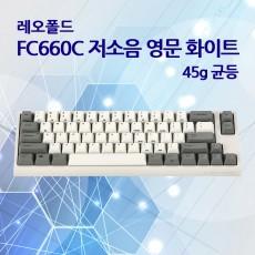 레오폴드 FC660C 저소음 영문 화이트 45g 균등