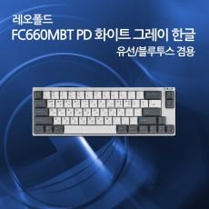 레오폴드 FC660MBT PD 화이트 그레이 한글 레드(적축)