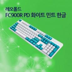 FC900R PD 화이트 민트 한글 클릭(청축)
