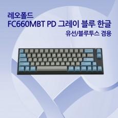 레오폴드 FC660MBT PD 그레이 블루 한글 리니어흑축