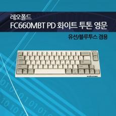 레오폴드 FC660MBT PD 화이트 투톤 영문 넌클릭(갈축)