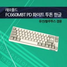레오폴드 FC660MBT PD 화이트 투톤 한글 넌클릭(갈축)