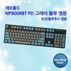 레오폴드 NP900RBT PD 그레이 블루 영문 저소음적축