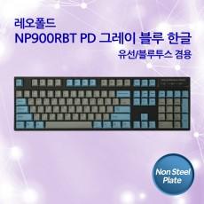 레오폴드 NP900RBT PD 그레이 블루 한글 저소음적축