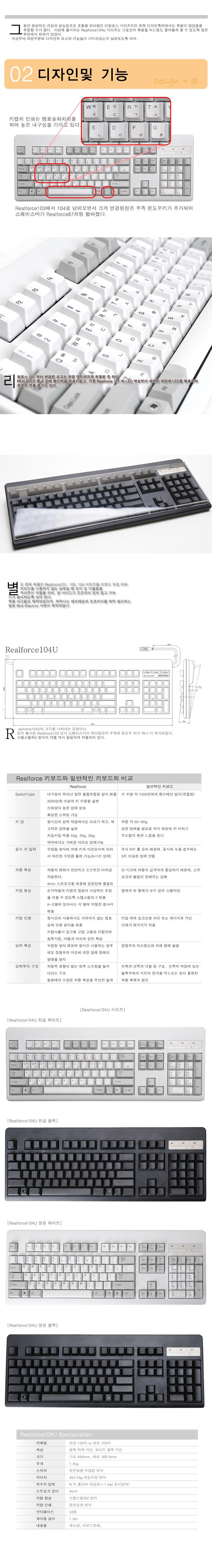 realforce104_na2.jpg