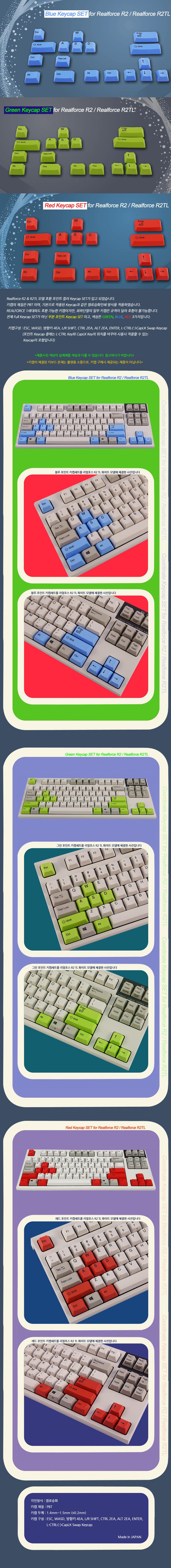 realforce keycap set na_re2.jpg