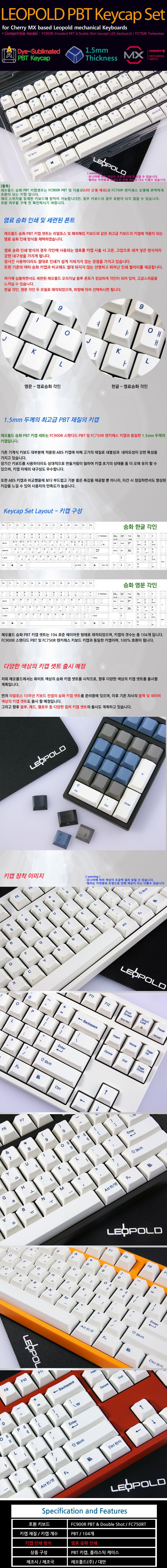 leopold_sub_keycapset_white_710.jpg